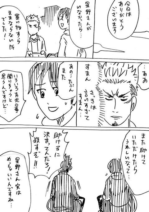 東京シングルファーザーズ2 (4)
