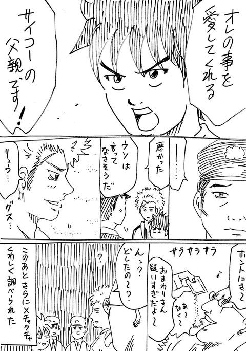 連れ子23 (4)