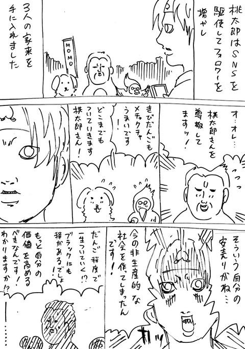 イノベーター桃太郎 (2)