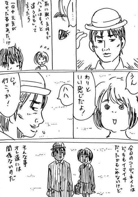 修二とサチ4 (2)