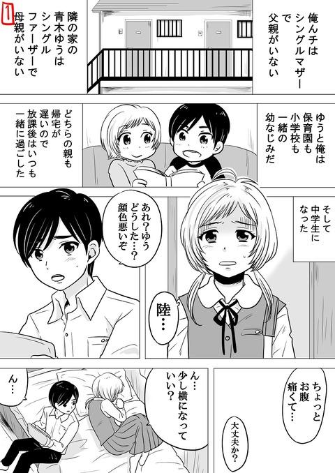ママが欲しい幼なじみ_001