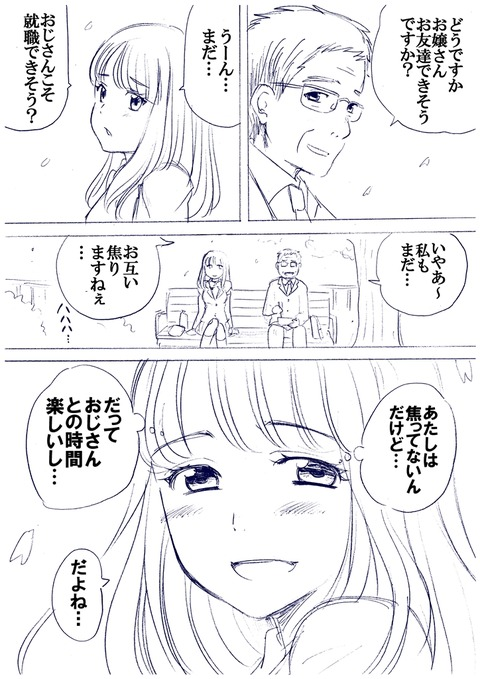 おじさんと女子高生_005