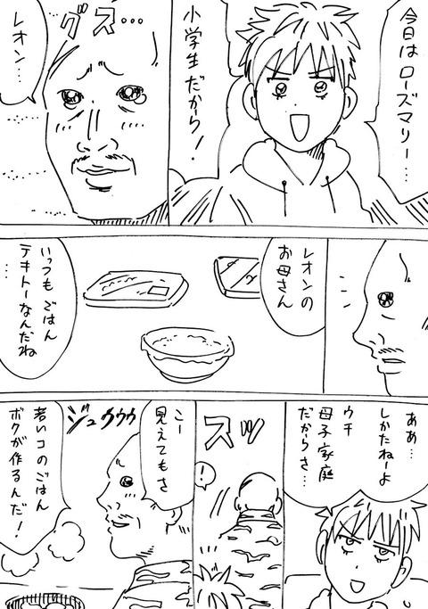 レオン2 (3)