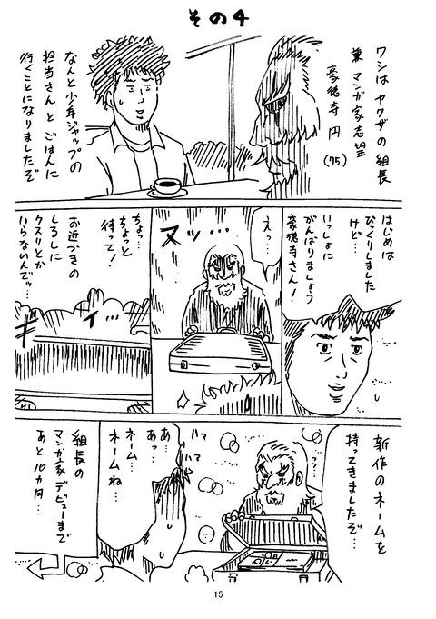 横山了一のTwitter漫画 1_015