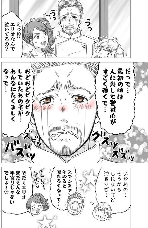 やせっぽちとふとっちょ24_006