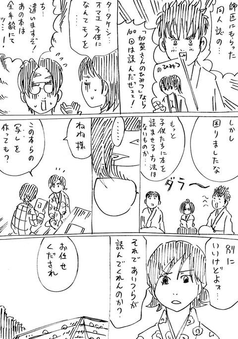 戦国コミケ38話 (2)