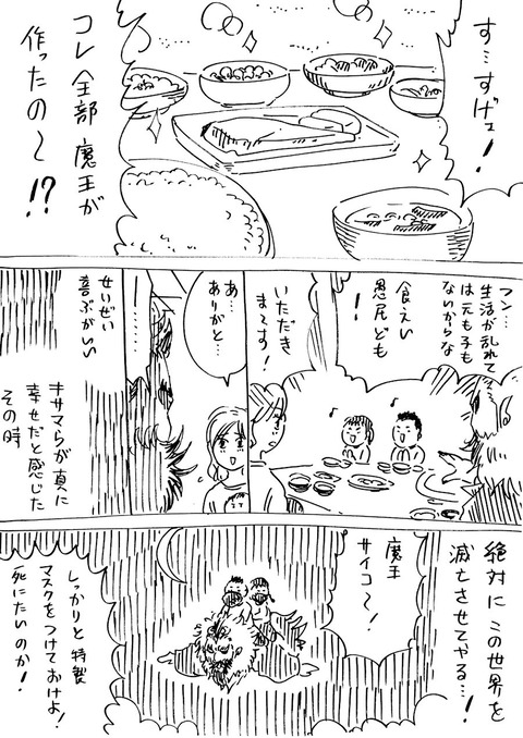 アバドン1) (4)