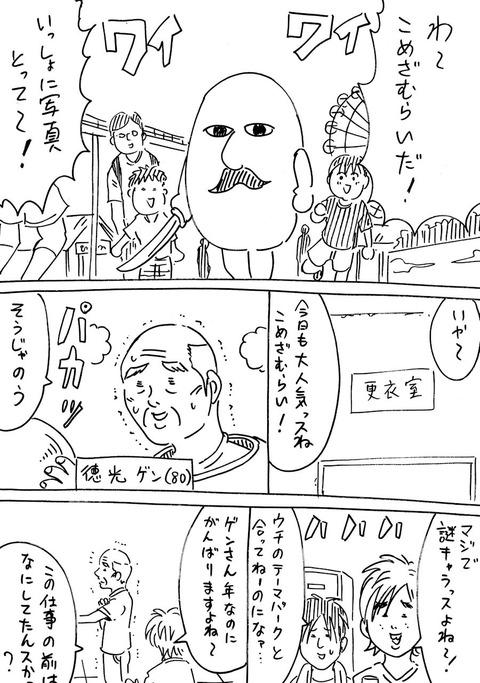 こめざむらい (1)