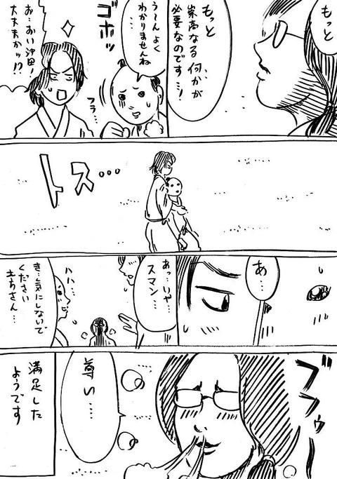幕末レキジョ14話 (3)