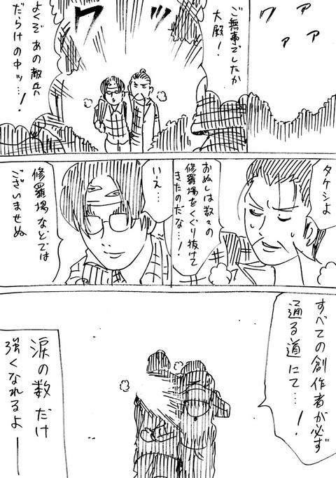 戦国コミケ 45話 (4)