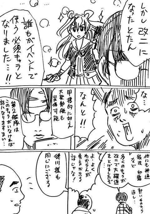 戦国コミケ22話 (3)