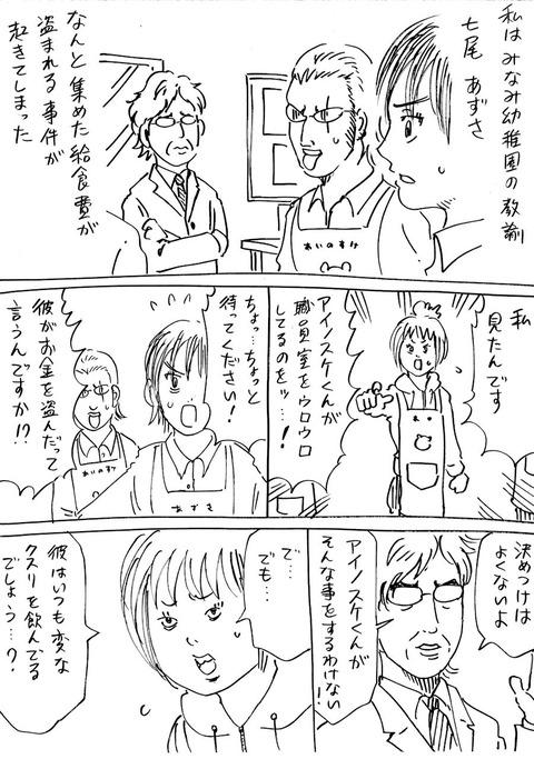 保育士7 (1)