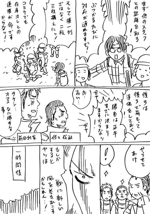 戦国コミケ20話 (3)