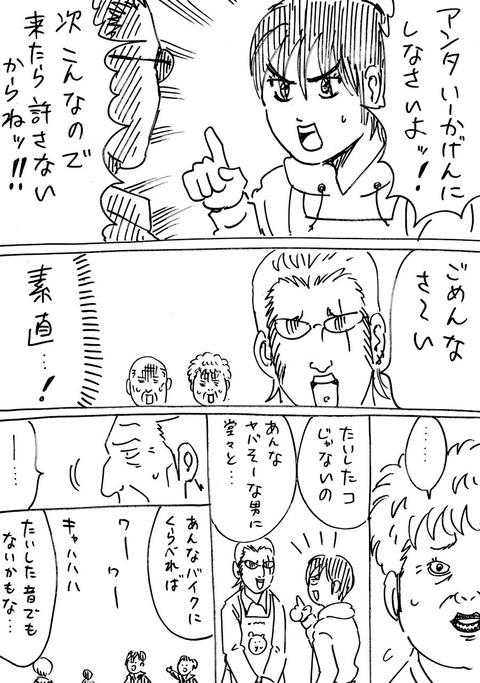 保育士5 (3)