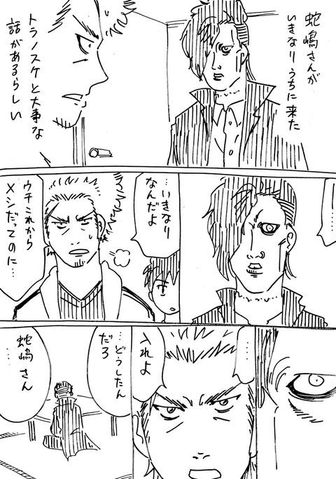 連れ子50 (1)