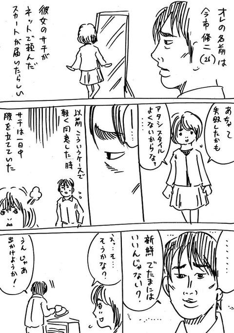 修二とサチ4 (1)