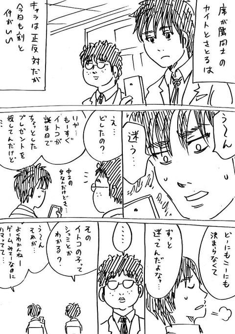 イケメンとオタク5 (1)