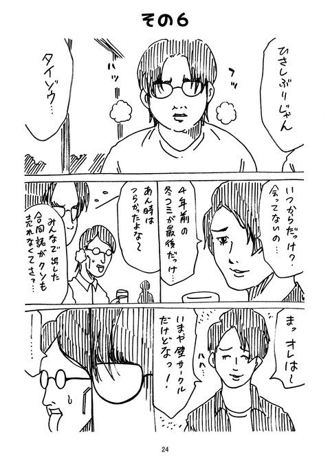 タイゾウ_024