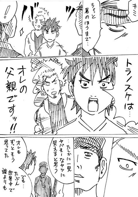 連れ子23 (3)