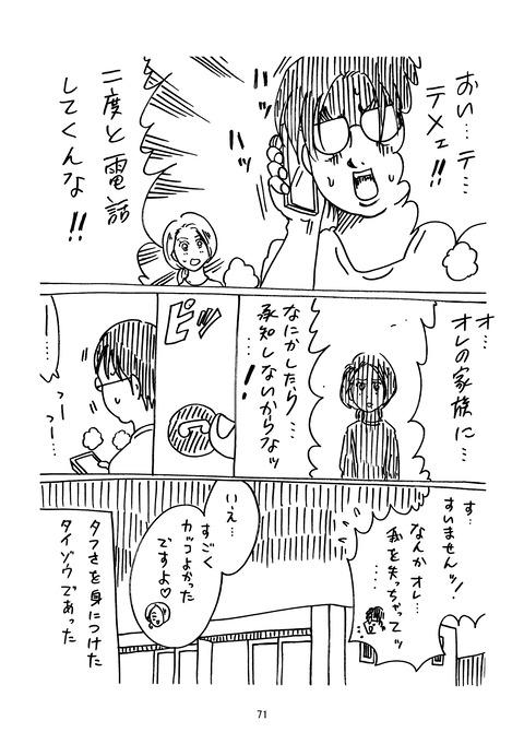 タイゾウ2_071