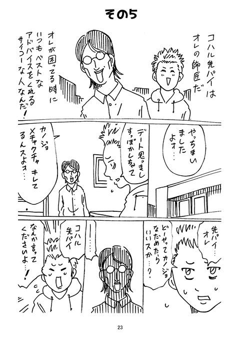 Twitterまとめ2_023