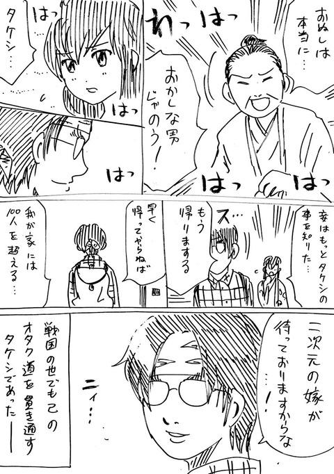 戦国コミケ34話 (4)