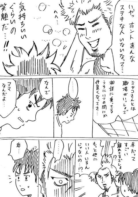 連れ子3 (2)