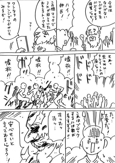師匠と弟子3 (1)
