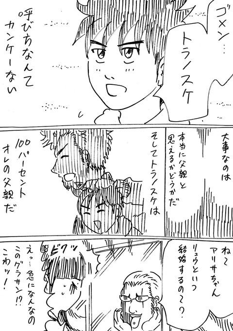 連れ子18 (4)