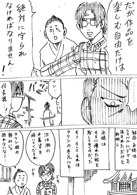 戦国コミケ47話 (4)