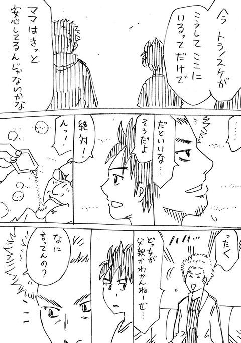 連れ子52 (3)