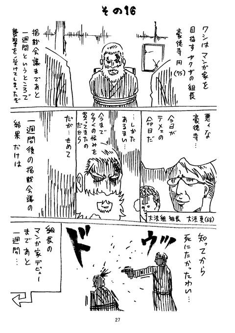横山了一のTwitter漫画 1_027