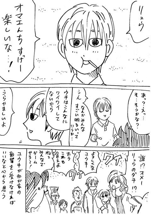 連れ子27 (4)