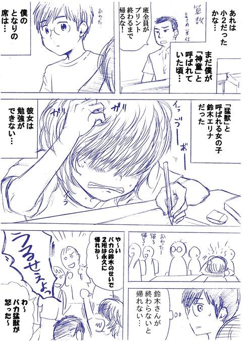 神童と猛獣_001