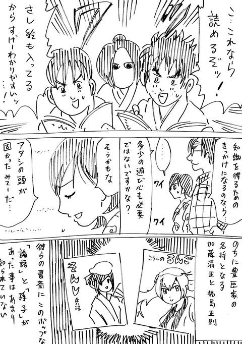 戦国コミケ38話 (4)