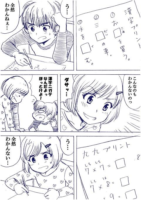 補いあい幼なじみ_001
