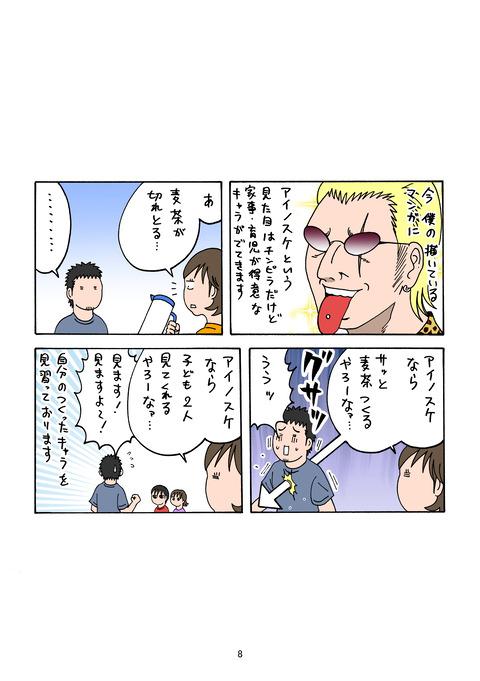 出張横山家_008