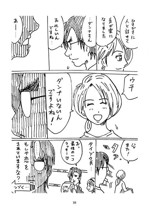 タイゾウ_056