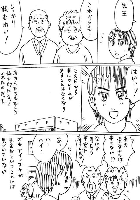 保育士5 (4)