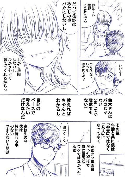 神童と猛獣_003