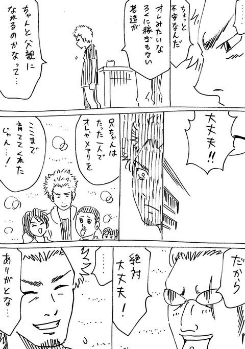連れ子32 (2)