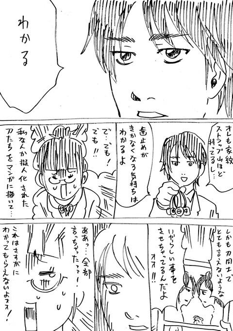 芥川君 (3)