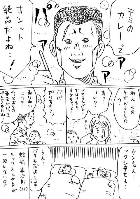 ケンちゃん (3)
