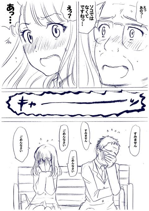 おじさんと女子高生その1オマケ3_002