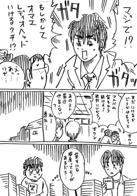 イケメンとオタク3 (3)