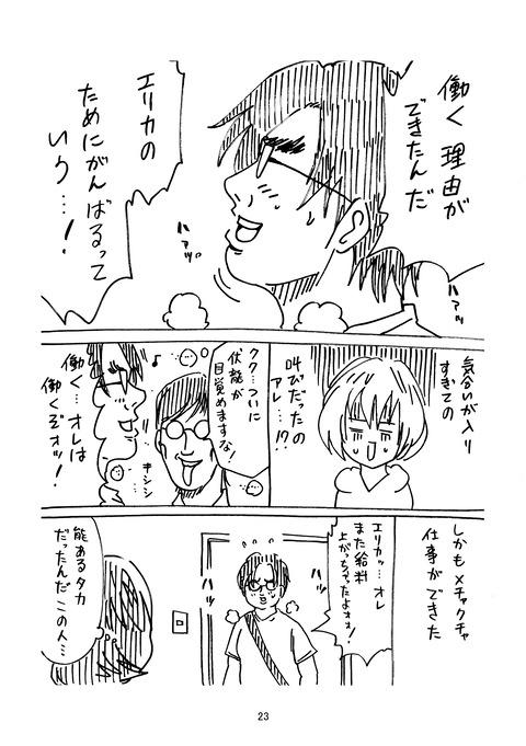 タイゾウ_023