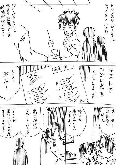 連れ子16 (1)