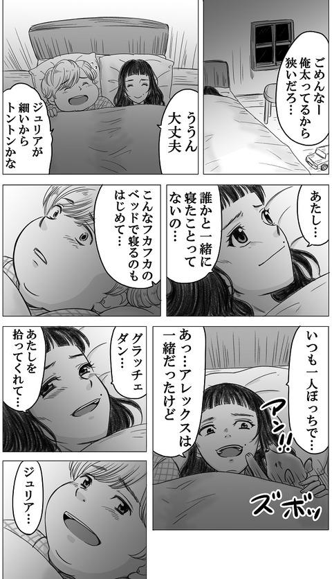 やせっぽちとふとっちょ4_003