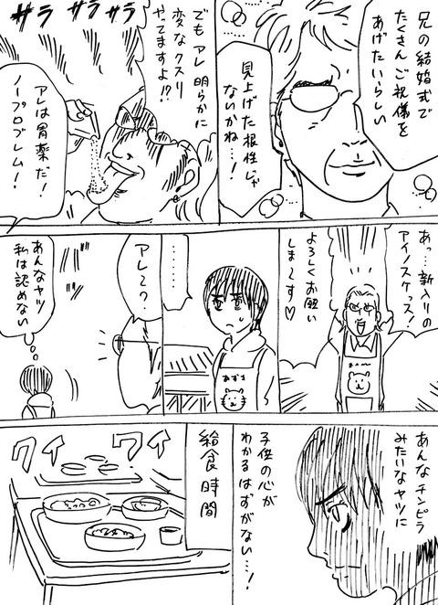 保育士1 (2)