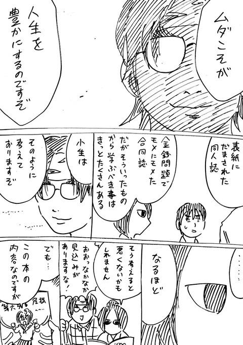 戦国コミケ29話 ) (3)